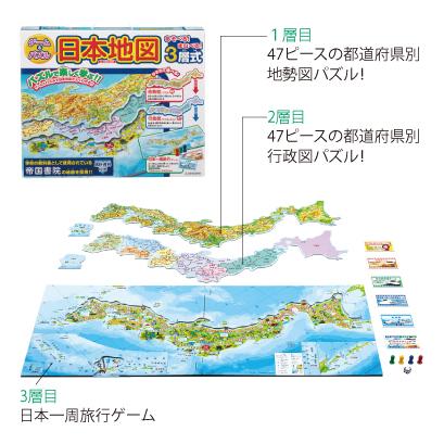 ゲーム&パズル 日本地図 3層式 ...